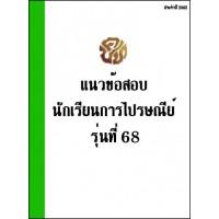 แนวข้อสอบนักเรียนการไปรษณีย์ ปี 2555 (คปท.68)